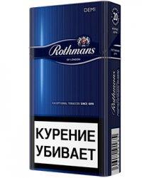 Сигареты Rothmans Royals Деми МРЦ90