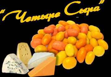 Арахис в глазури Chipka cо вкусом Четыре сыра 1 кг