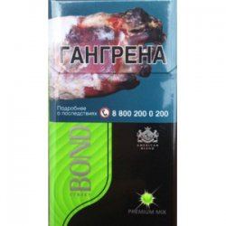 Сигареты Bond Street Compact Premium Green МРЦ95