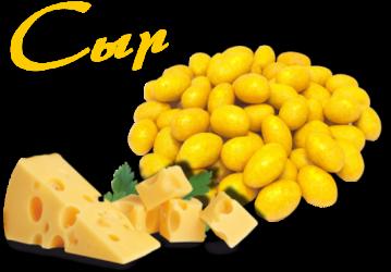 Арахис в глазури Chipka cо вкусом Сыр 1 кг